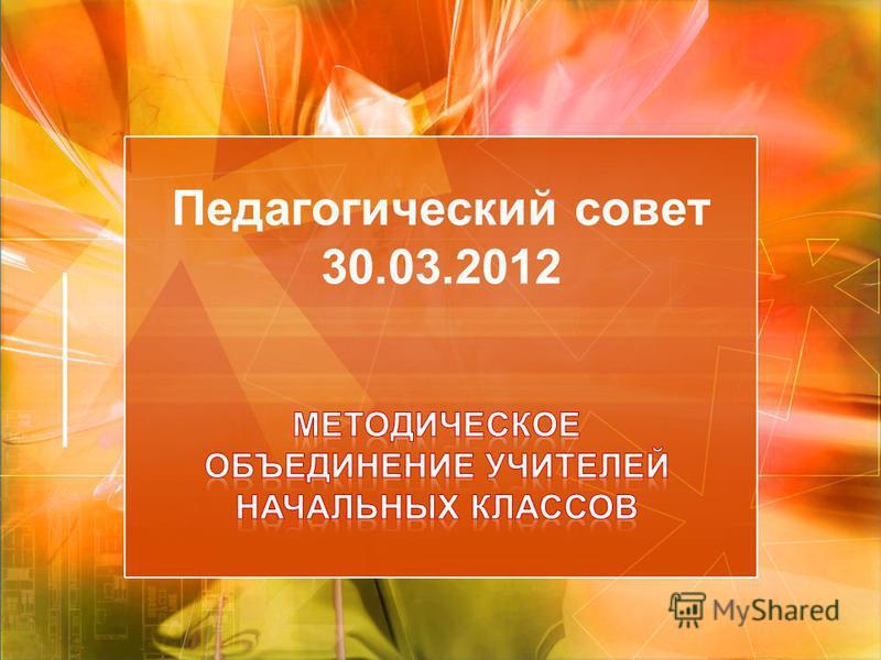 Педагогический совет 30.03.2012