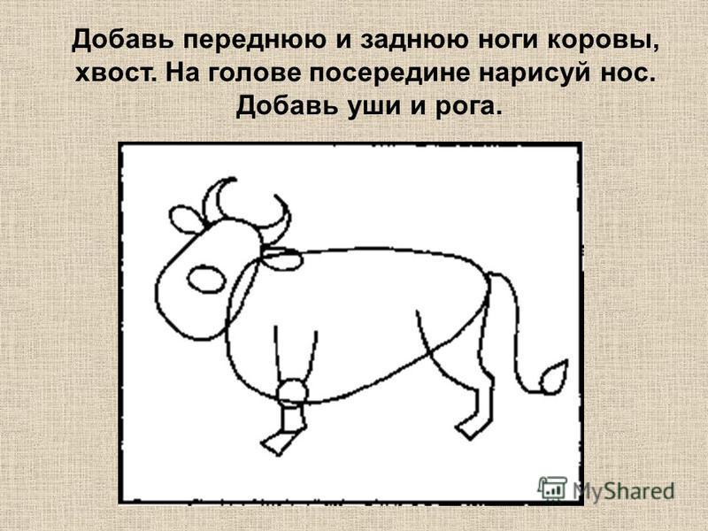 Добавь переднюю и заднюю ноги коровы, хвост. На голове посередине нарисуй нос. Добавь уши и рога.