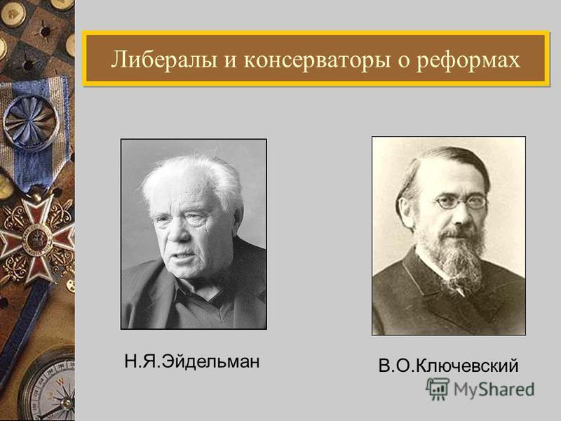 Либералы и консерваторы о реформах Н.Я.Эйдельман В.О.Ключевский