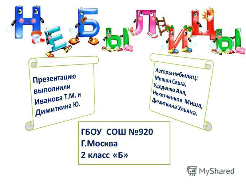 ГБОУ СОШ 920 Г.Москва 2 класс «Б»