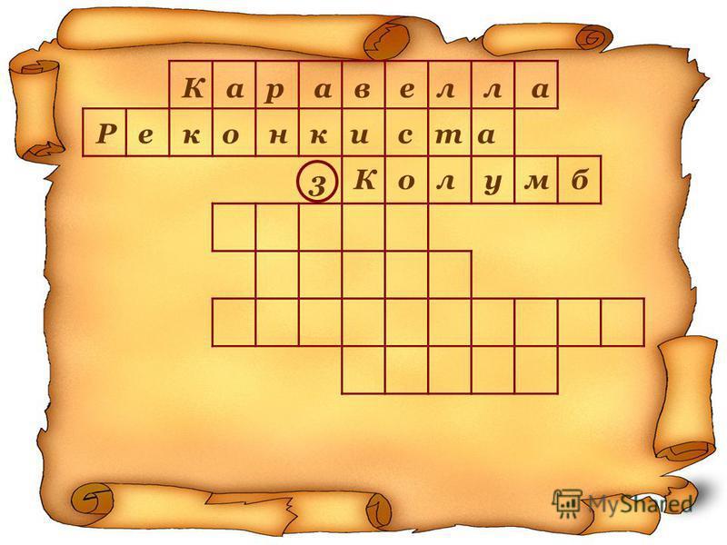 К а р а в е л л а Р е к о н к и с т а К о л у м б 3. Европейский мореплаватель, открывший Америку в 1492 г. 3