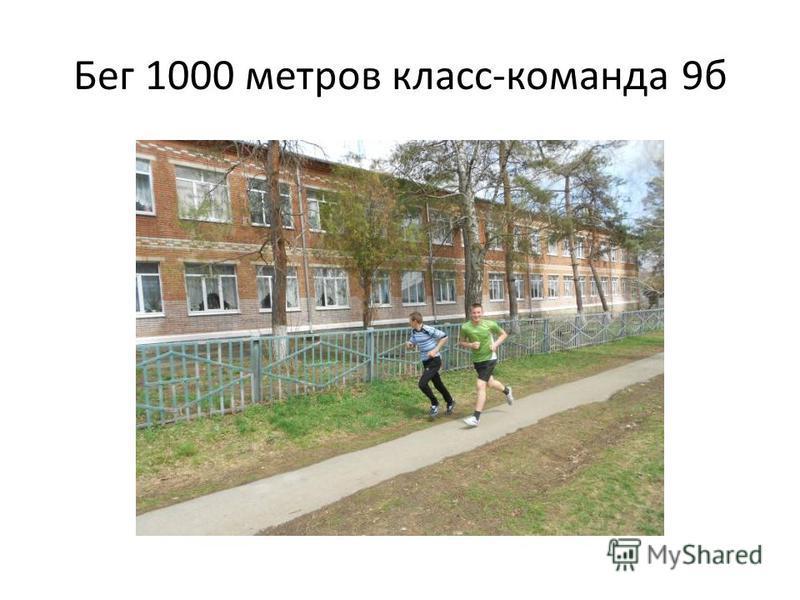 Бег 1000 метров класс-команда 9 б