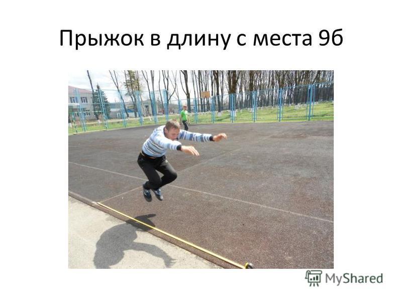 Прыжок в длину с места 9 б