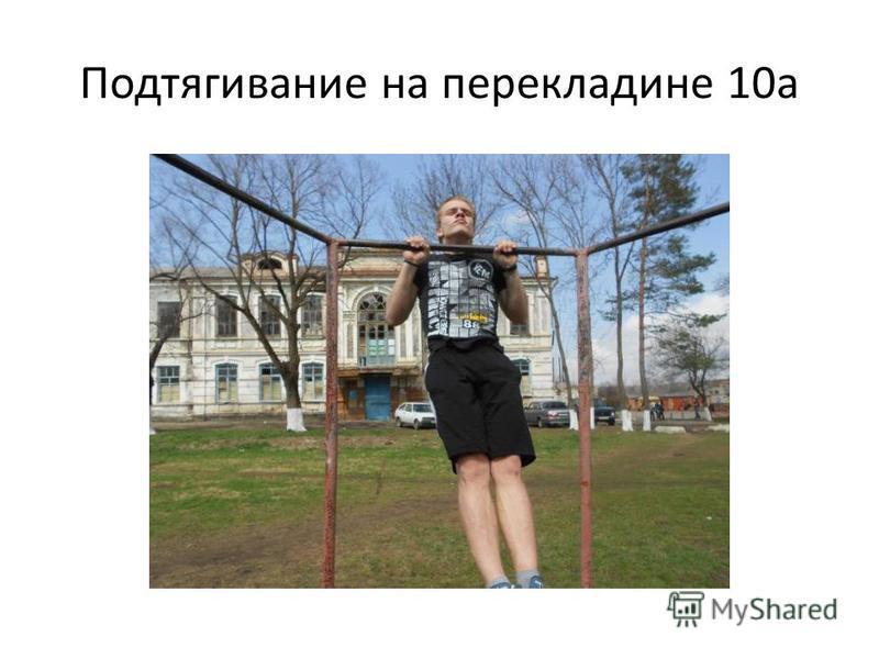 Подтягивание на перекладине 10 а