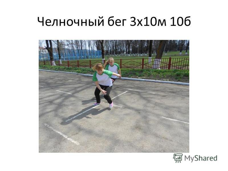 Челночный бег 3 х 10 м 10 б