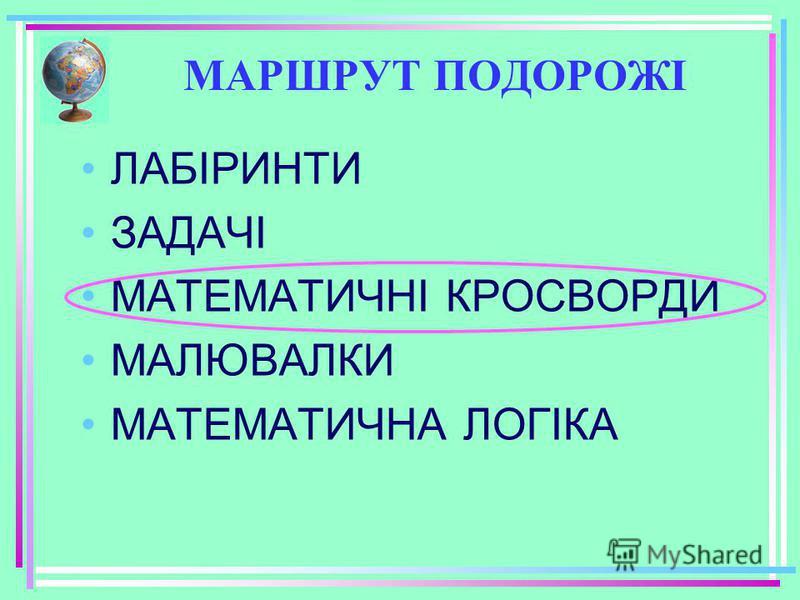 1234 Коля --+- Боря -+-- Вова ---+ Юра +--- 2 1 3 4