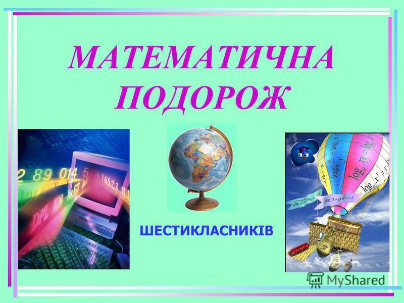 КЛУБ СУПЕР МАТЕМАТИКІВ