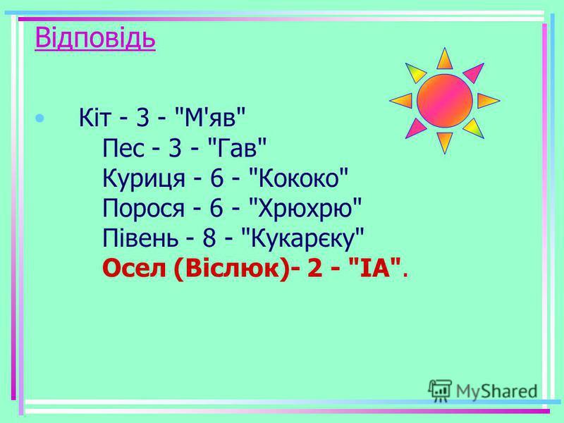 Завдання на пошук закономірності. Знайдіть відповідне число: Кіт - 3 Пес - 3 Куриця - 6 Порося - 6 Півень - 8 Осел (Віслюк)- ?