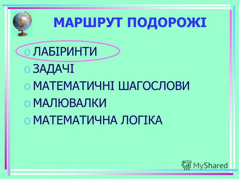 МАТЕМАТИЧНА ПОДОРОЖ ШЕСТИКЛАСНИКІВ
