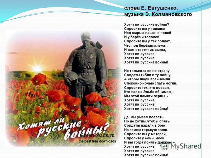Хотели русские войны слушать стих