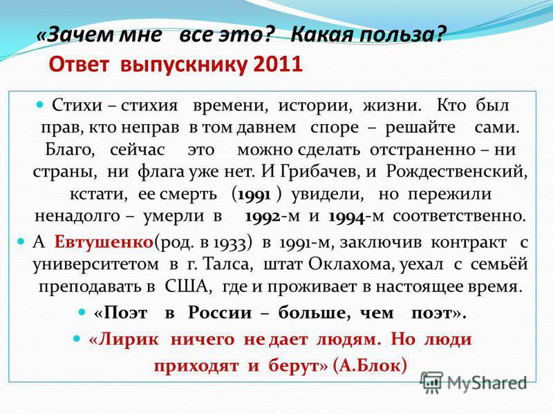 « Зачем мне все это? Какая польза? Ответ выпускнику 2011 Стихи – стихия времени, истории, жизни. Кто был прав, кто неправ в том давнем споре – решайте сами. Благо, сейчас это можно сделать отстраненно – ни страны, ни флага уже нет. И Грибачев, и Рожд