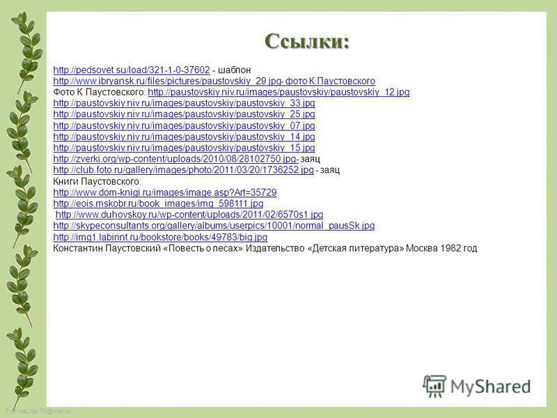 Ссылки: http://pedsovet.su/load/321-1-0-37602http://pedsovet.su/load/321-1-0-37602 - шаблон http://www.ibryansk.ru/files/pictures/paustovskiy_29.jpg- фото К.Паустовского Фото К Паустовского: http://paustovskiy.niv.ru/images/paustovskiy/paustovskiy_12
