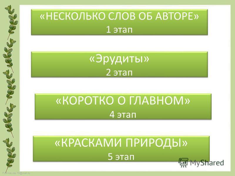 «НЕСКОЛЬКО СЛОВ ОБ АВТОРЕ» 1 этап «НЕСКОЛЬКО СЛОВ ОБ АВТОРЕ» 1 этап «Эрудиты» 2 этап «Эрудиты» 2 этап «КОРОТКО О ГЛАВНОМ» 4 этап «КОРОТКО О ГЛАВНОМ» 4 этап «КРАСКАМИ ПРИРОДЫ» 5 этап «КРАСКАМИ ПРИРОДЫ» 5 этап