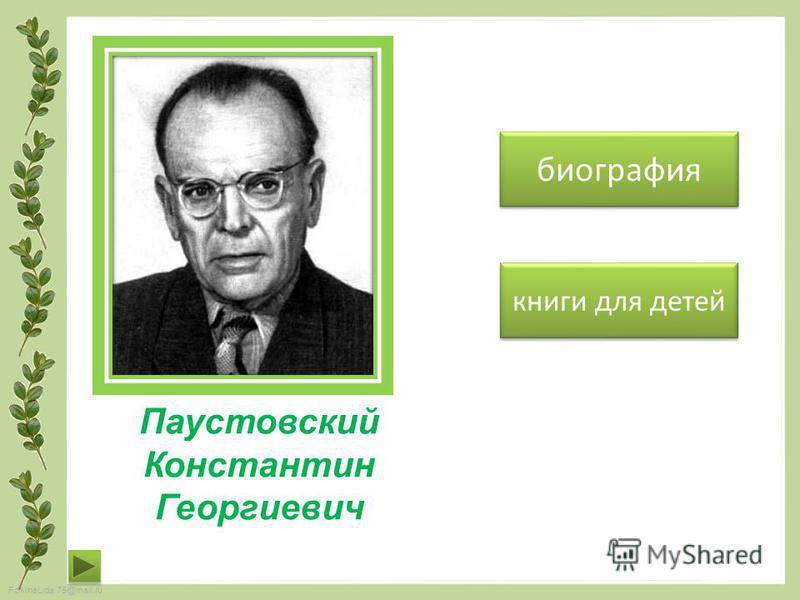 FokinaLida.75@mail.ru Паустовский Константин Георгиевич биография книги для детей