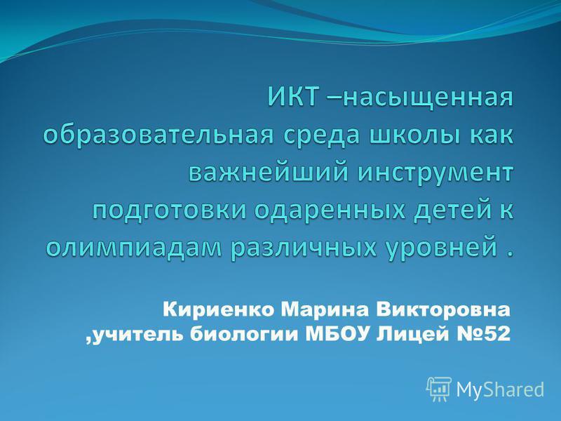 Кириенко Марина Викторовна,учитель биологии МБОУ Лицей 52