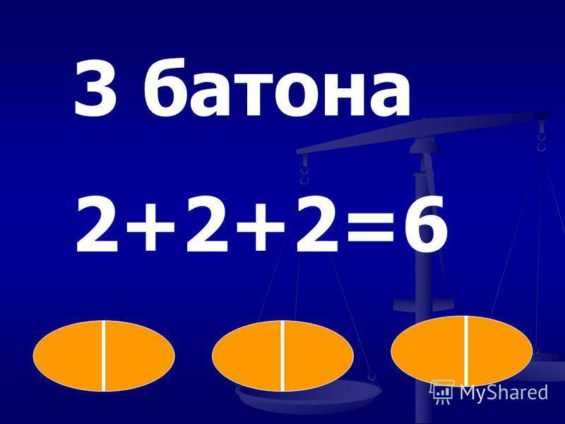 3 батона 2+2+2=6