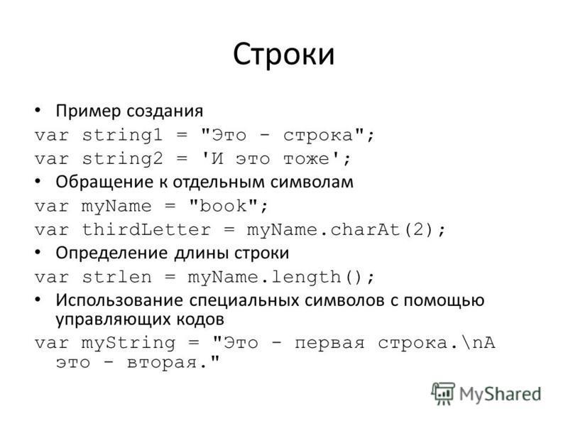 Строки Пример создания var string1 =
