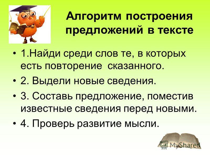 Котёнок Васька сидел на полу возле комода и ловил мух. (шляпа, лежать, на, самый, край, комода).