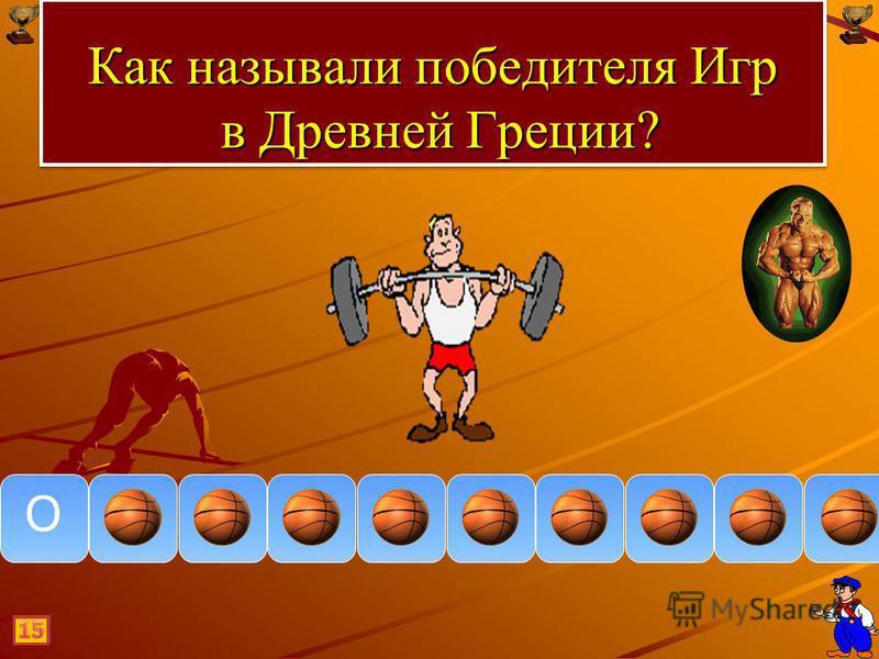 НЕРОН Римский император, известный своей жестокостью, пожелал лично участвовать в состязаниях, на старт гонки колесниц он выехал в гордом одиночестве. Никто из атлетов не составил ему конкуренцию, дабы понапрасну не рисковать жизнью. Дважды упав, он