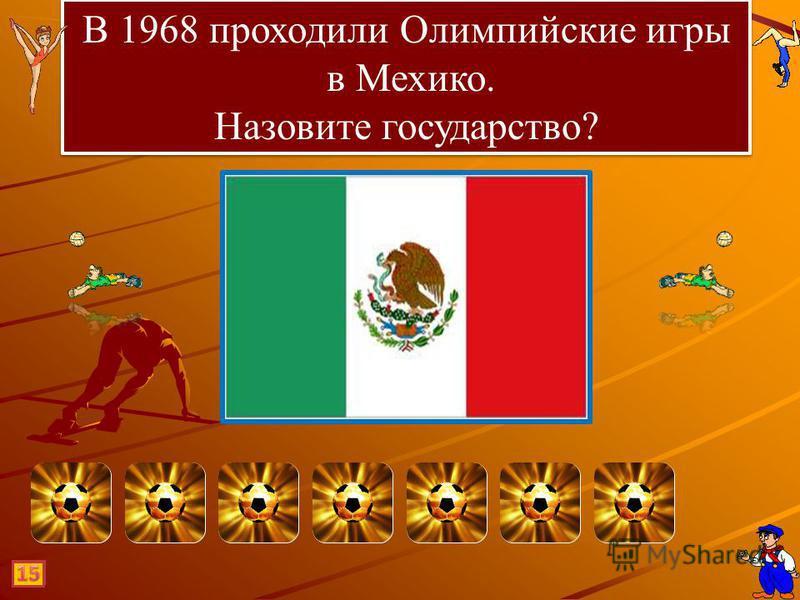 В 1992 проходили Олимпийские игры в Барселоне. Назовите государство? В 1992 проходили Олимпийские игры в Барселоне. Назовите государство? ИСПАНИЯ