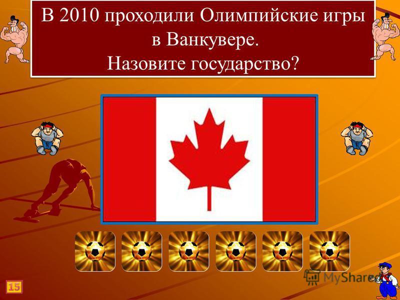 В 1968 проходили Олимпийские игры в Мехико. Назовите государство? В 1968 проходили Олимпийские игры в Мехико. Назовите государство? МЕКСИКА