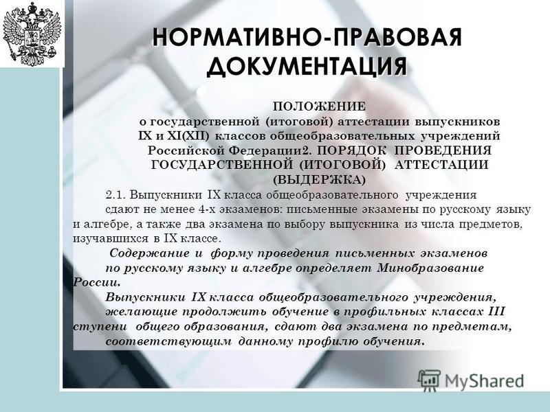 НОРМАТИВНО-ПРАВОВАЯ ДОКУМЕНТАЦИЯ ПОЛОЖЕНИЕ о государственной (итоговой) аттестации выпускников IX и XI(XII) классов общеобразовательных учреждений Российской Федерации 2. ПОРЯДОК ПРОВЕДЕНИЯ ГОСУДАРСТВЕННОЙ (ИТОГОВОЙ) АТТЕСТАЦИИ (ВЫДЕРЖКА) 2.1. Выпуск
