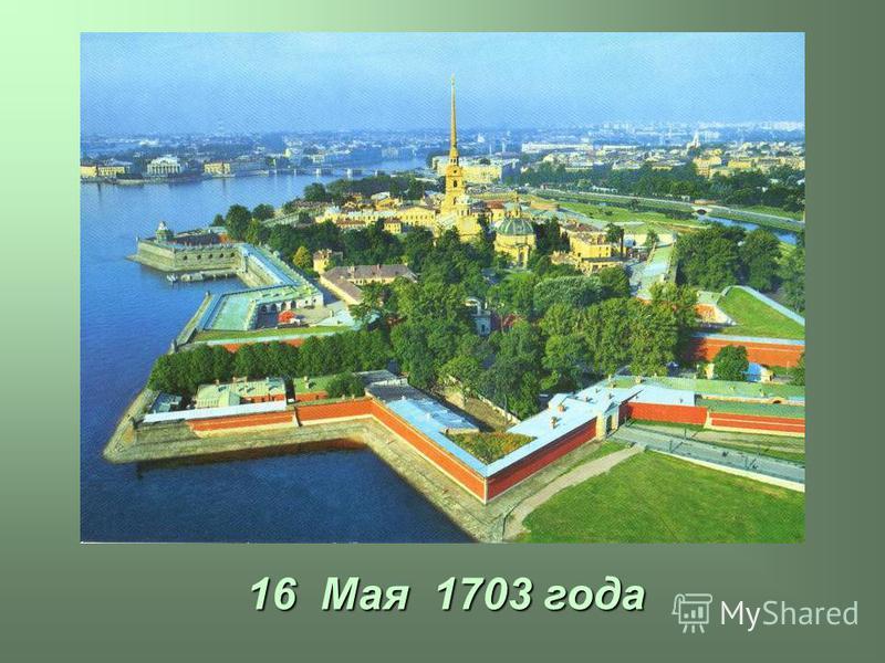 16 Мая 1703 года