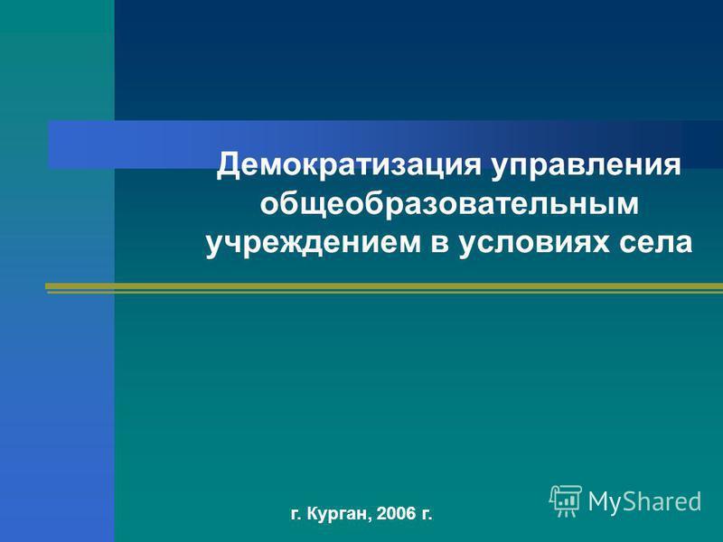 Демократизация управления общеобразовательным учреждением в условиях села г. Курган, 2006 г.