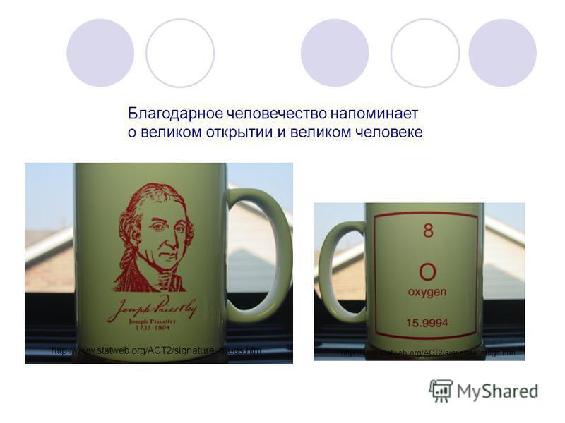 Благодарное человечество напоминает о великом открытии и великом человеке http://www.statweb.org/ACT2/signature_mugs.htm
