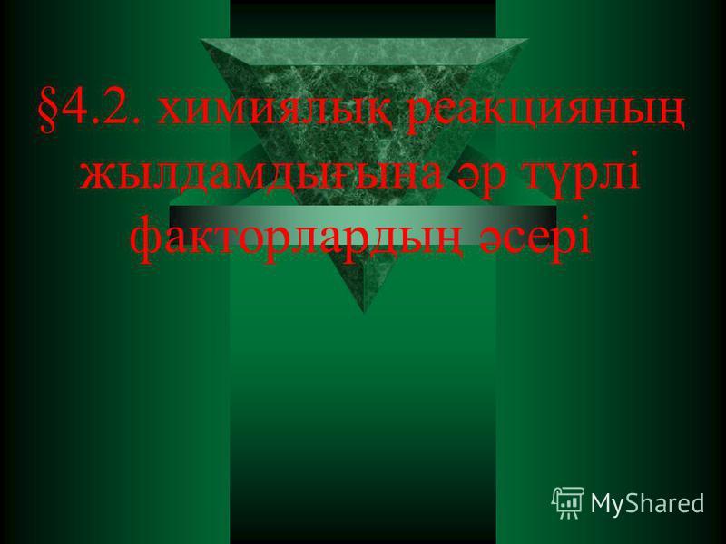 §4.2. химиялық реакцияның жылдамдығына әр түрлі факторлардың әсері