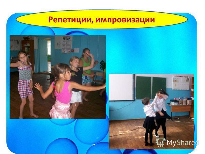 Репетиции, импровизации