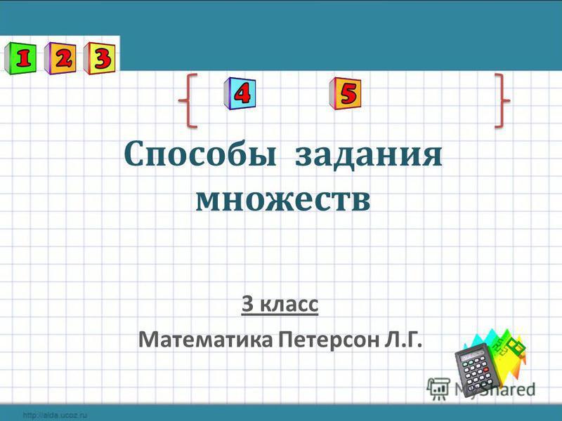 Способы задания множеств 3 класс Математика Петерсон Л.Г.