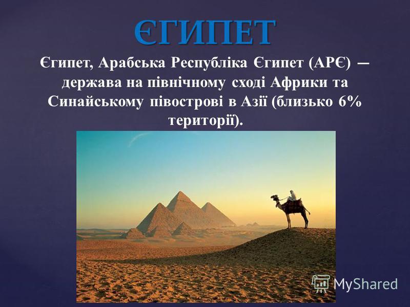 {ЄГИПЕТ Єгипет, Арабська Республіка Єгипет (АРЄ) держава на північному сході Африки та Синайському півострові в Азії (близько 6% території).
