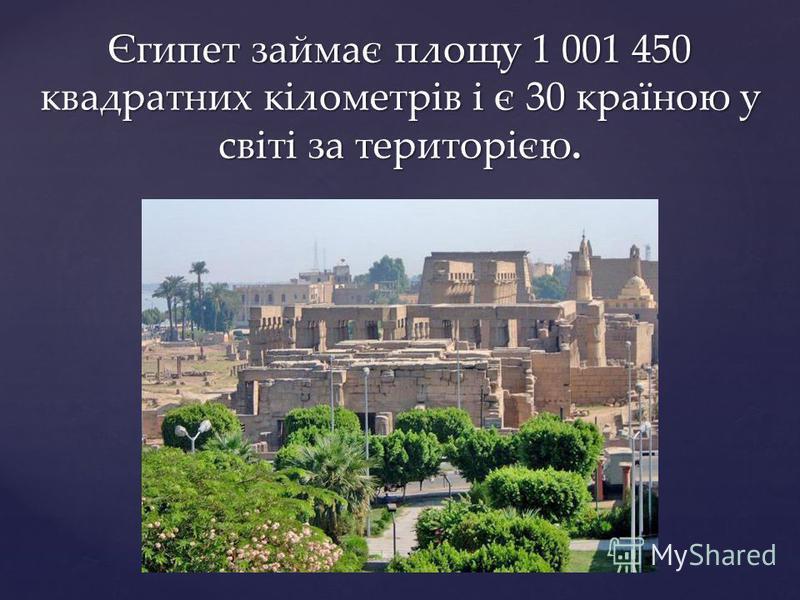 Єгипет займає площу 1 001 450 квадратних кілометрів і є 30 країною у світі за територією.