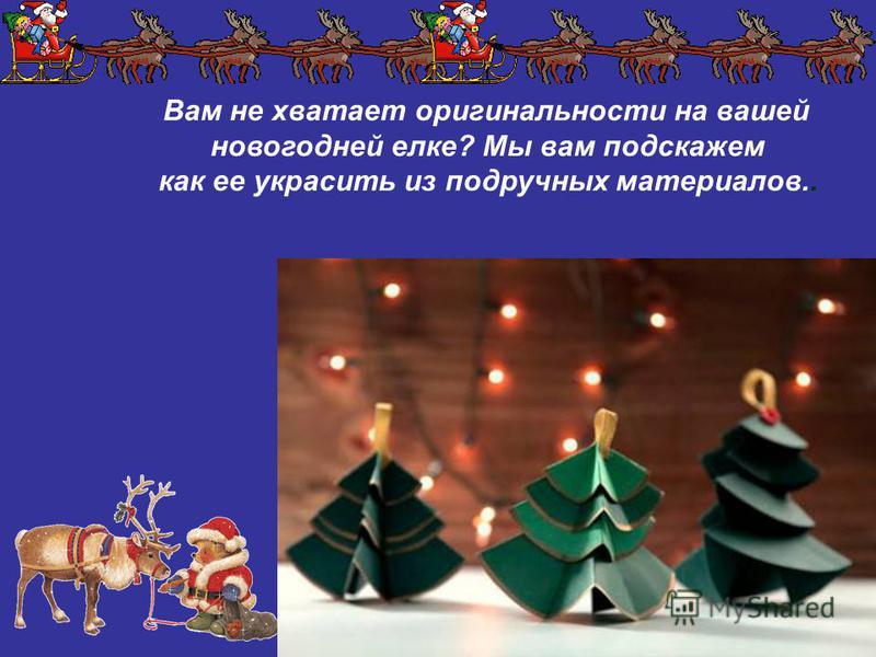 Вам не хватает оригинальности на вашей новогодней елке? Мы вам подскажем как ее украсить из подручных материалов..