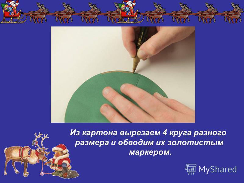 Из картона вырезаем 4 круга разного размера и обводим их золотистым маркером.