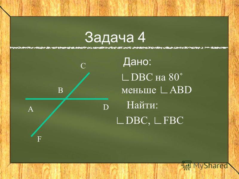 Задача 4 Дано: DBC на 80˚ меньше ABD Найти: DBC, FBC B A F C D