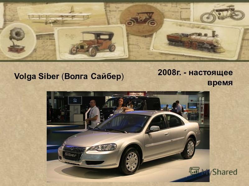 2008 г. - настоящее время Volga Siber (Волга Сайбер)