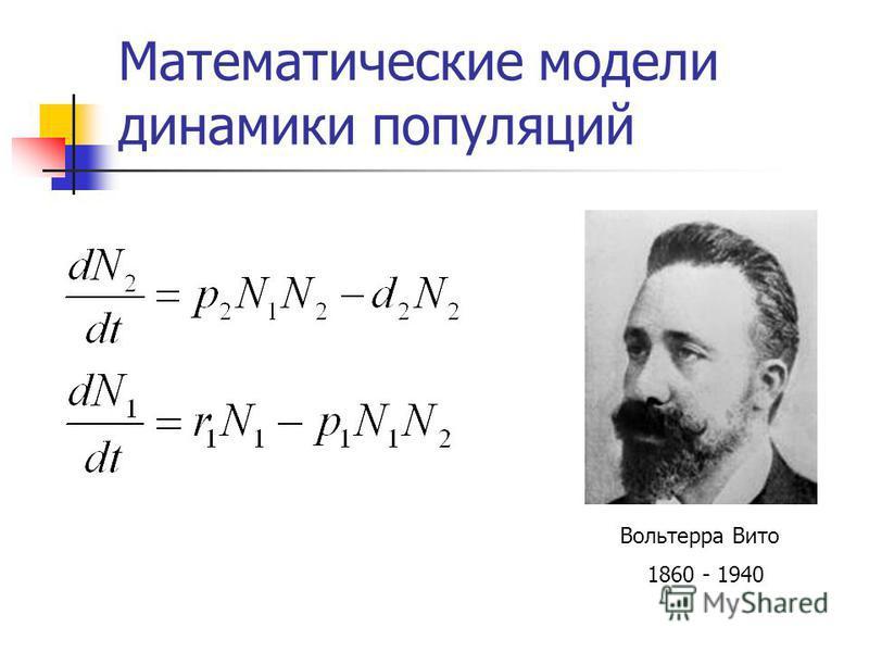 Математические модели динамики популяций Вольтерра Вито 1860 - 1940