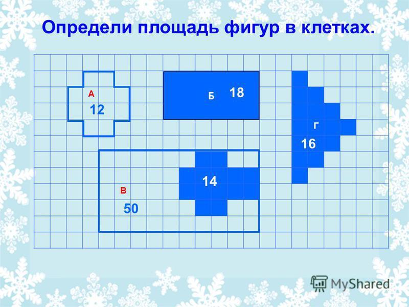Площадь прямоугольника можно найти, умножив его длину на ширину. Как найти площадь?