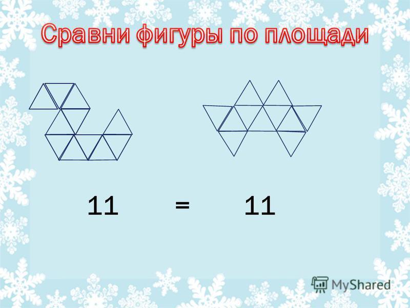 9 8 8 Какой коврик занимает самую большую площадь?