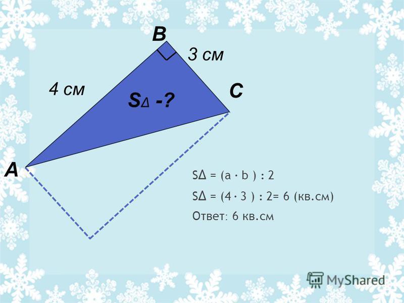Формула площади прямоугольного треугольника S тр. S тр. = (a х в) : 2 a в