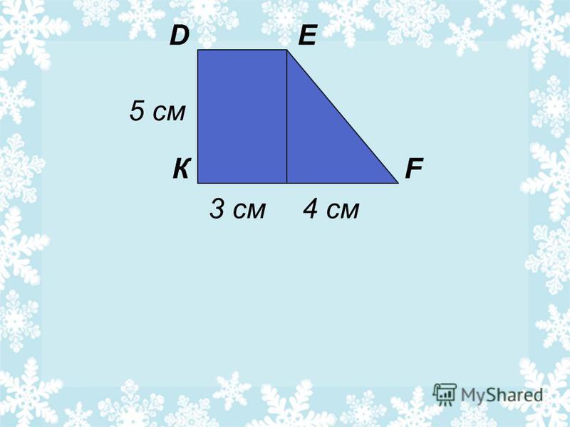 S Δ = (a · b ) : 2 S Δ = (4 · 3 ) : 2= 6 (кв.см) Ответ : 6 кв.см А В С 4 см S Δ -? 3 см