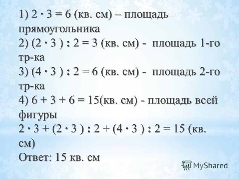 Р MN O 3 см 2 см 4 см 2 см