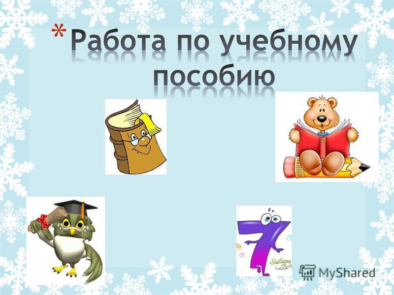 1) 2 · 3 = 6 (кв. см) – площадь прямоугольника 2) (2 · 3 ) : 2 = 3 (кв. см) - площадь 1-го тр-ка 3) (4 · 3 ) : 2 = 6 (кв. см) - площадь 2-го тр-ка 4) 6 + 3 + 6 = 15(кв. см) - площадь всей фигуры 2 · 3 + (2 · 3 ) : 2 + (4 · 3 ) : 2 = 15 (кв. см) Ответ