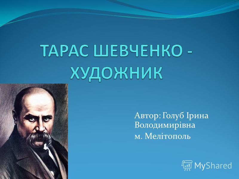 Автор: Голуб Ірина Володимирівна м. Мелітополь