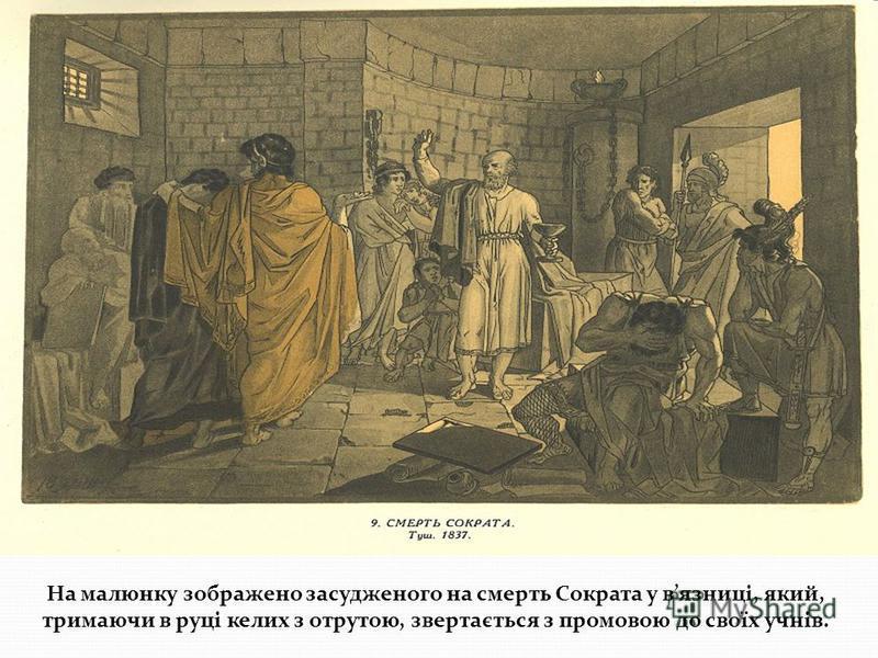 На малюнку зображено засудженого на смерть Сократа у вязниці, який, тримаючи в руці келих з отрутою, звертається з промовою до своїх учнів.