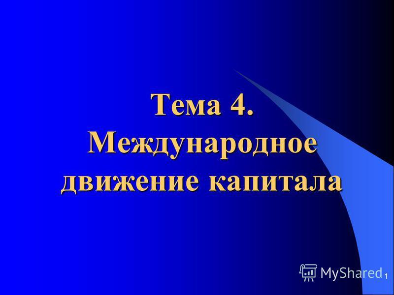 1 Тема 4. Международное движение капитала