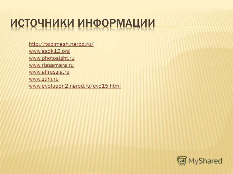 http://teplmash.narod.ru/ www.asdk12. org www.photosight.ru www.riasamara.ru www.allrussia.ru www.stihi.ru www.evolution2.narod.ru/evo15.html