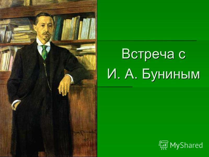 Встреча с И. А. Буниным
